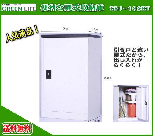 グリーンライフ 収納庫(扉式)New TBJ-102HT 物置 屋外 収納庫 物置 おしゃれ ベラ...