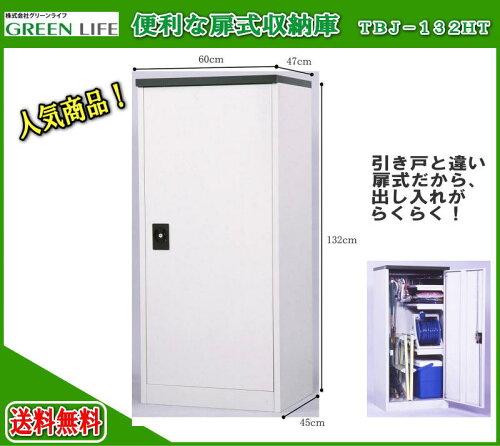 グリーンライフ 収納庫(扉式)New TBJ-132HT 物置 屋外 収納庫 物置 おしゃれ ベラ...