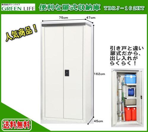 グリーンライフ 収納庫(両扉式)New TBRJ-162HT 物置 屋外 収納庫 物置 おしゃれ ...