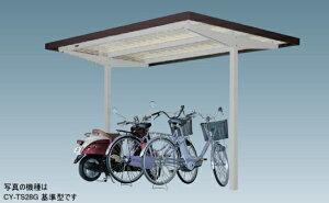ダイケン自転車置き場 サイクルロビー CY-TSR25G型 標準タイプ 〈連結型〉屋根幅:2,550mm×奥行2,000mm【配送のみ】