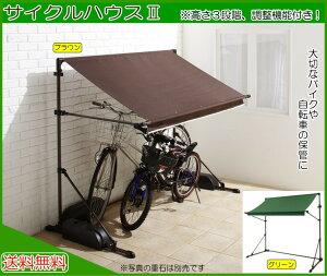 【送料無料】サイクルハウス2 高さ3段階調節が出来る! 自転車置き場 屋根 自転車置き場 家庭用 自転車 カバー サイクルガレージ 2台