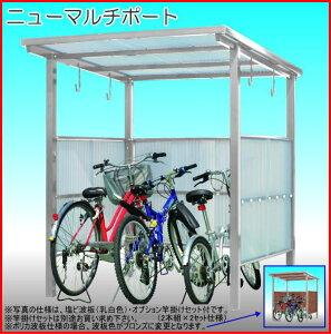 【送料無料】サンキン ニューマルチポート MP16WE【お客様組立品】(本体アルミ色・塩ビ波板仕様)自転車置き場 屋根 自転車置き場 家庭用 サイクルハウス サイクル ガレージ