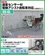 ダイケン DAIKEN サイクルスタンド 自転車ラック CSーGL5 電動アシスト自転車対応