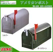 グリーン アメリカン スチール メーカー