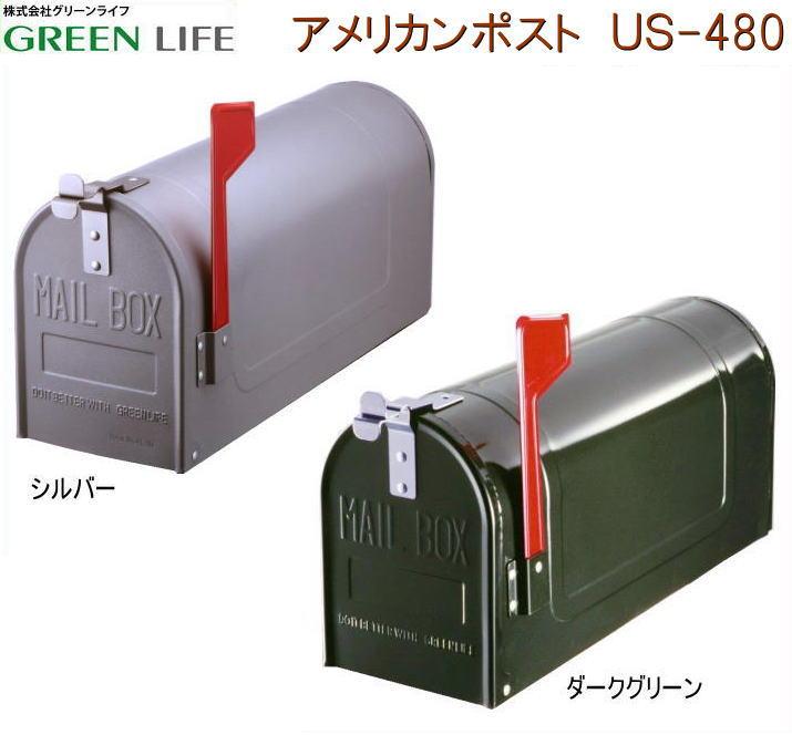 グリーンライフ アメリカンポスト【スチール】US-480(ポール別売) (メーカー直送品)