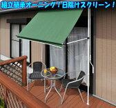 【送料無料】組立らくらくオーニング つっぱり 日よけ シェード 幅180cmタイプ TAN-523-18 オーニングテント 日よけ スクリーン サンシェード