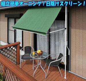 オーニング シェード オーニングテント スクリーン サンシェード