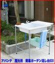【送料無料】アバンテ簡易流し台600・ガーデンシンク・ジャグ 流し台 屋外 簡易流し台 ステンレスではありません