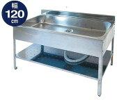 【送料無料】SANIDEA サンイディア アウトドアキッチン1200 SK-1200 簡易 流し台 屋外 ガーデンシンク 流し台 シンク