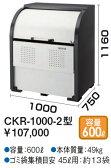 【送料無料】ダイケン クリーンストッカー CKR-1000-2型 ゴミ収集庫 ゴミ箱 屋外