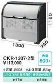 【送料無料】ダイケン クリーンストッカー CKR-1307-2型 ゴミ収集庫 ゴミ箱 屋外