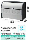 【送料無料】ダイケン クリーンストッカー CKR-1607-2型 ゴミ収集庫 ゴミ箱 屋外