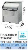 【送料無料】ダイケン クリーンストッカー ステンレス製 CKS-1007型 ゴミ収集庫 ゴミ箱 屋外