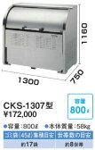【送料無料】ダイケン クリーンストッカー ステンレス製 CKS-1307型 ゴミ収集庫 ゴミ箱 屋外