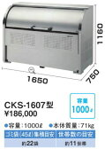 【送料無料】ダイケン クリーンストッカー ステンレス製 CKS-1607型 ゴミ収集庫 ゴミ箱 屋外