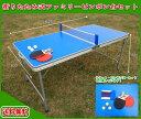 【送料無料】折りたたみ式ファミリーピンポン台!折りたたみ テーブル【折り畳みテーブル アウトドア 収穫テーブル アウトドアテーブル…