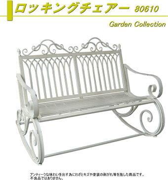 東洋石創 ロッキングチェアー 80610 ガーデンチェアー 椅子 イス おしゃれ オシャレ 庭 屋外 野外 ベランダ アンティーク調 いす