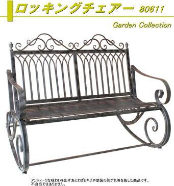 東洋石創 ロッキングチェアー 80611 ガーデンチェアー 椅子 イス おしゃれ オシャレ 庭 屋外 野外 ベランダ アンティーク調 いす