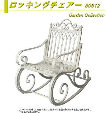東洋石創 ロッキングチェアー 80612 ガーデンチェアー 椅子 イス おしゃれ オシャレ 庭 屋外 野外 ベランダ アンティーク調 いす