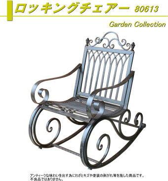 東洋石創 ロッキングチェアー 80613 ガーデンチェアー 椅子 イス おしゃれ オシャレ 庭 屋外 野外 ベランダ アンティーク調 いす