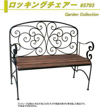 東洋石創 ロッキングチェアー 85793 ガーデンチェアー 椅子 イス おしゃれ オシャレ 庭 屋外 野外 ベランダ アンティーク調 いす