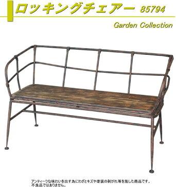 東洋石創 ロッキングチェアー 85794 ガーデンチェアー 椅子 イス おしゃれ オシャレ 庭 屋外 野外 ベランダ アンティーク調 いす