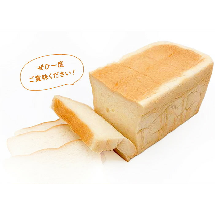 お中元に!令和3年7月2日以降発送!東海地区大人気の無添加高級食パン、連日大行列ができる専門店の食パンをお届けします。2斤サイズ×2本高級食パン焼きたて御礼お返しお取り寄せ食パン国産バター美味しいクーポン