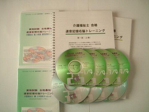 2017 介護福祉士 速音記憶コース CDセット(基本セット)