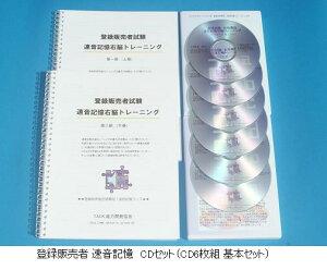今からでも間に合う! 聞くだけでスラスラ覚える「速音記憶法」登録販売者2012年版速音記憶 CD...
