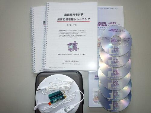 登録販売者速音記憶 CDプレーヤーセット