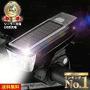 【楽天1位獲得】自転車ライト LED USB充電 明るい ソーラー 充電 最強