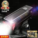 【楽天1位獲得】自転車ライト LED USB充電 明るい ソーラー 充電式 最強