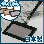 本革製のIDカードケースです。ネックストラップ付き。ブラック