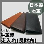 シンプルで使いやすい牛革の長財布です。