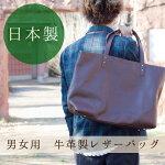 日本製本格レザーバッグ