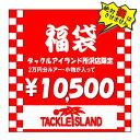 2014年福袋【2014年タックルアイランド福袋】 10500円【fkbr-s】