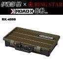 リングスター×伊豫部健 ROAD-K RK-4500 イヨケン