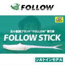 フォロー(FOLLOW) フォロースティック3.2 ソルトイン 【ネコポス配送可】