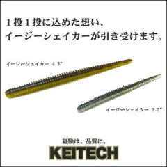 【ケイテック】 イージーシェイカー【4.5インチ】