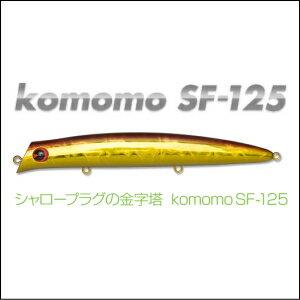 数量限定大特価 アムズデザイン コモモ SF-125 ima komomo