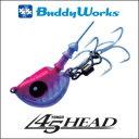 バディーワークス 45ヘッド 28g  Buddy Works 45HEAD