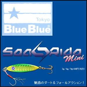 ブルーブルー シーライドミニ 3g