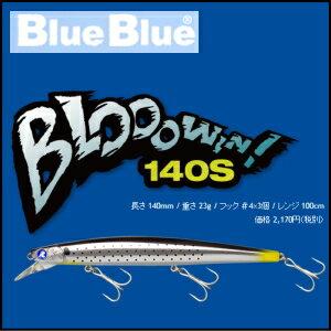 ブルーブルー ブローウィン 140S