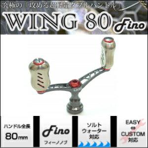 カスタムハンドル【メガテック】 リブレWing80 (ウイング80) ダイワDS 左用