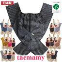タックマミー抱っこ紐 綿100%シリーズ 全16種類 日本製 サイズXS〜XL 無地 ストライプ 【ネコポス対応】【だっこひも】【抱っこ紐】【抱っこひも】【出産祝い】【あす楽】・・・