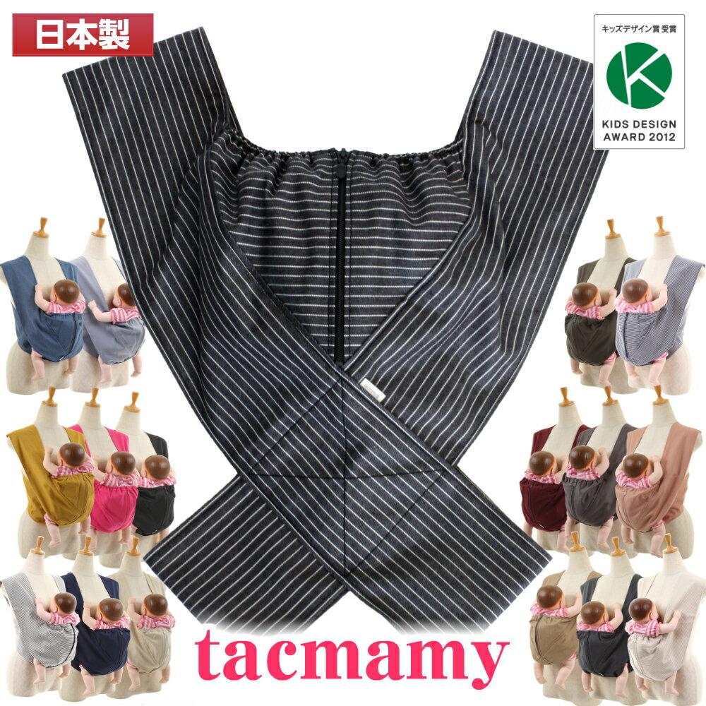 tacmamy(タックマミー)『抱っこひも 綿100%』