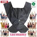 タックマミー 抱っこ紐 綿100%シリーズ 全17種類 日本製 コンパクト サイズXS〜XL 無地 ストライプ ネコポス対応 だっこひも 抱っこひも 出産祝い 【あす楽】