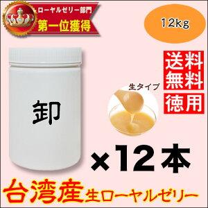 アミノ酸が含まれており、高タンパクで様々な栄養素を含んでいる徳用 台湾生ローヤルゼリー 1k...
