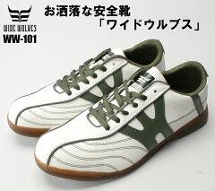 安全靴スニーカー・ワイドウルブス安全靴スニーカー・作業靴・ワイドウルブスWW-101ローカット...