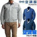空調服 作業服 (株)空調服 KU90470 長袖ブルゾン 単品